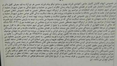 تصویر از محکومیت به تحمل ۶ ماه حبس تعزیری برای عاملان انتشار اکاذیب در فضای مجازی بر علیه شهردار دماوند
