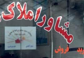 تصویر از چرا مسئولان نسبت به معاملات ملکی مشاورین املاک شهر تهران برای تغییر کاربری و تفکیک اراضی شهرستان دماوند توجهی ندارد